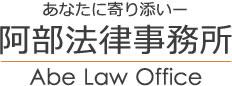 阿部法律事務所